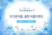 여름 수원 피부이벤트