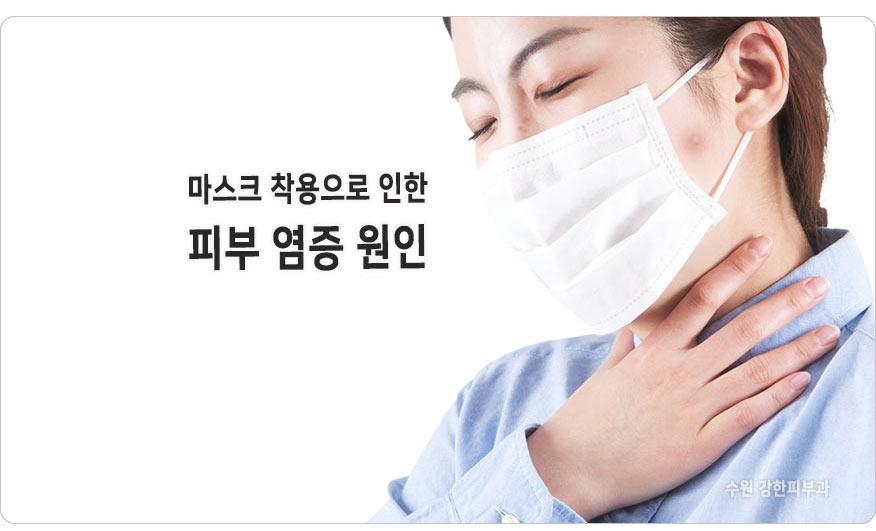 마스크로 인한 염증