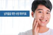 남자 수원 피부치료
