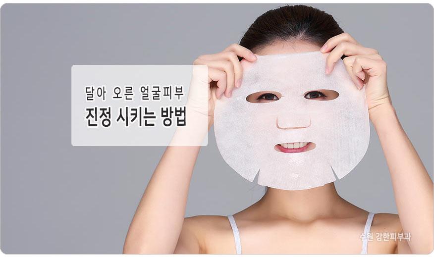 피부진정 치료 위한 수분팩