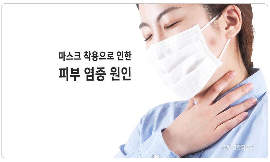 마스크로 인한 열노화 염증