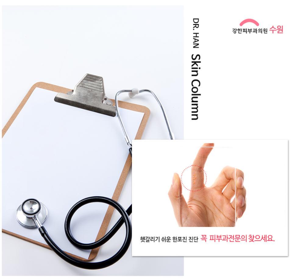 수원 한포진 치료 피부과