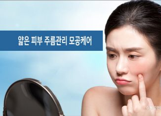 얇은 피부 주름관리