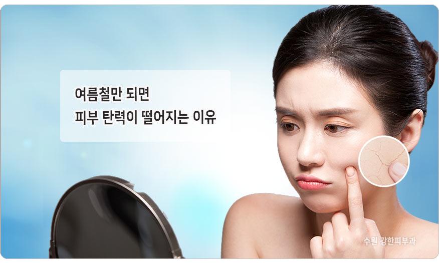 여철철 피부탄력감소 원인