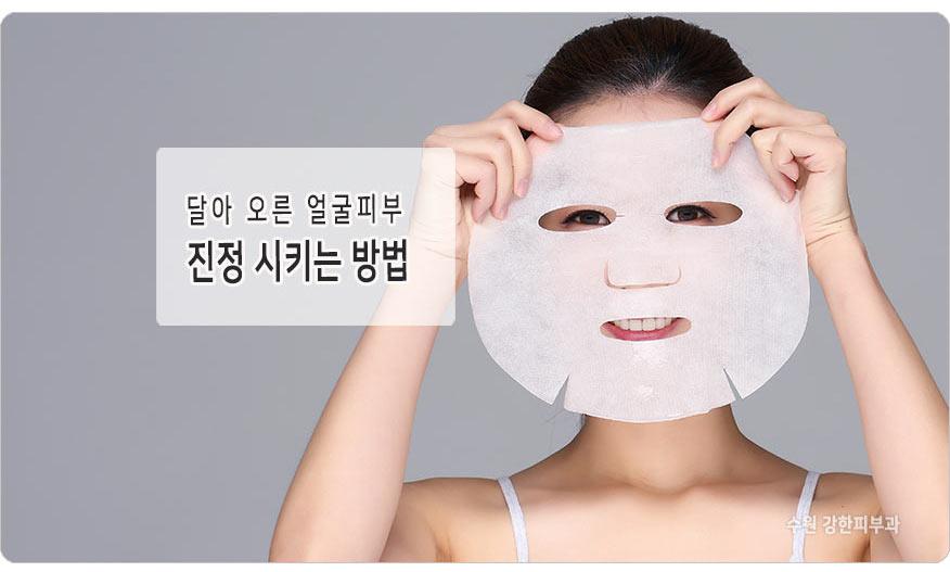 피부 진정 방법