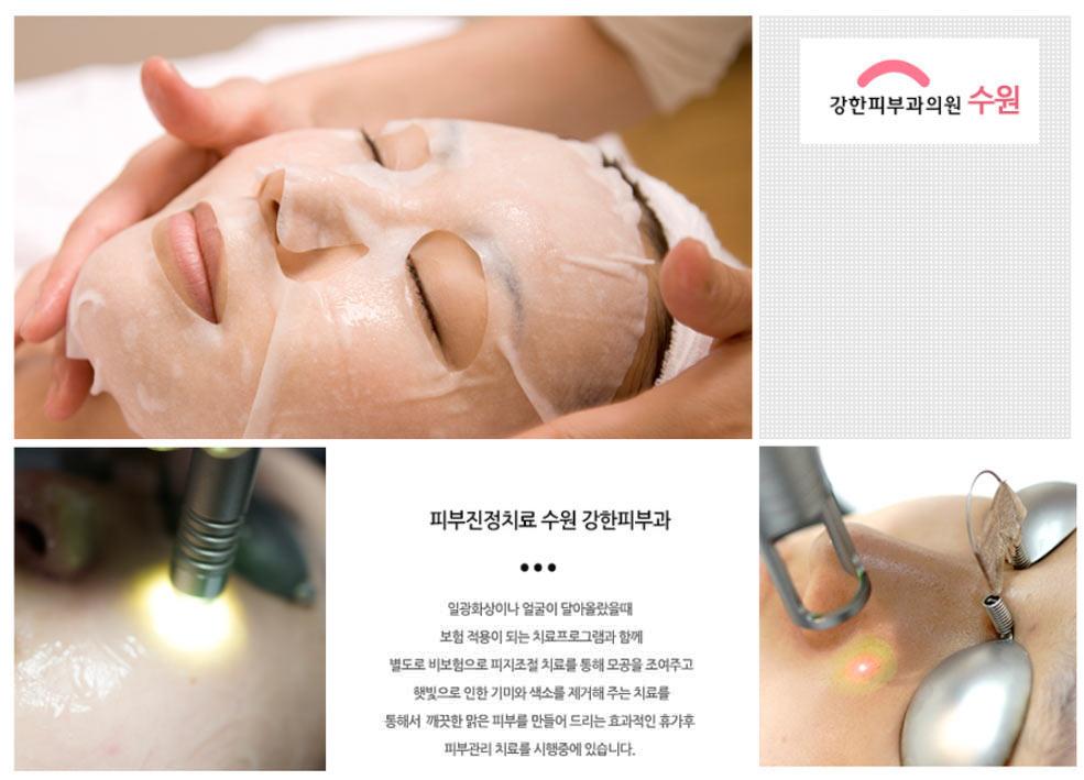 수원 열노화 치료