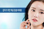 턱살 침샘비대증 치료