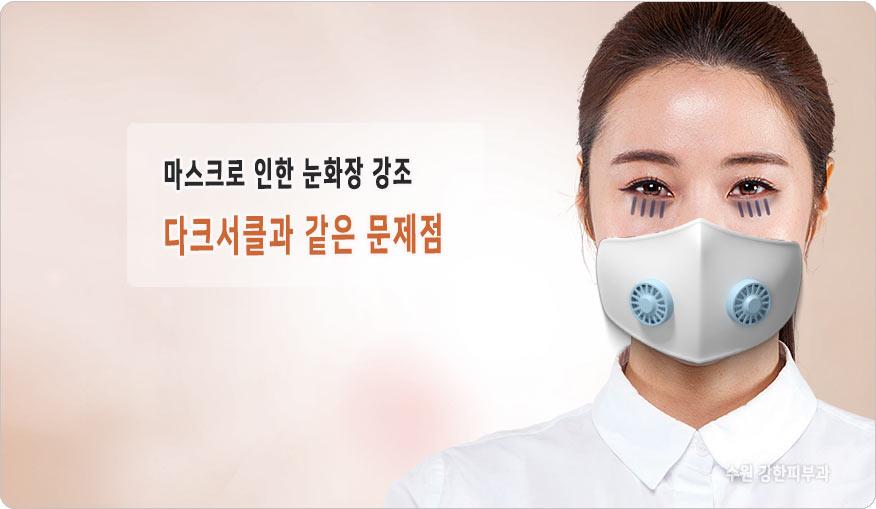 마스크로 인한 눈화장 피부트러블