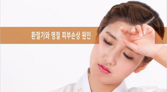 환절기와 명절 피부손상