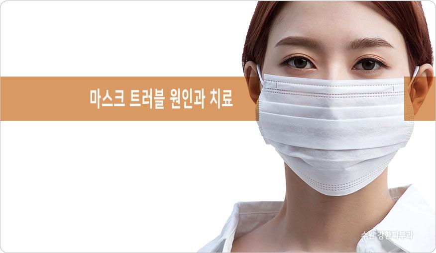 마스크 염증트러블 원인과 치료
