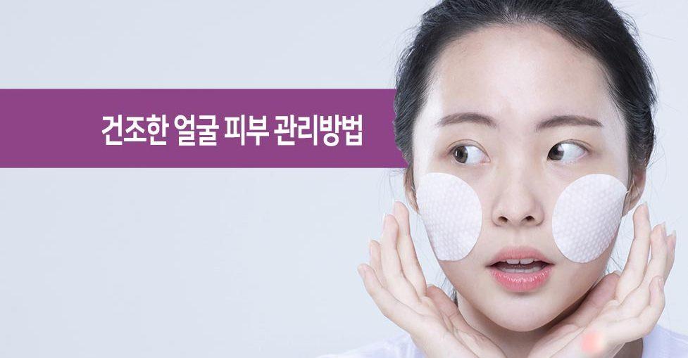 건조한 얼굴 피부관리