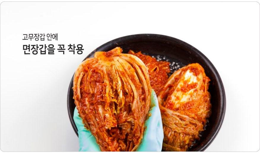 김장철 주부습진 예방