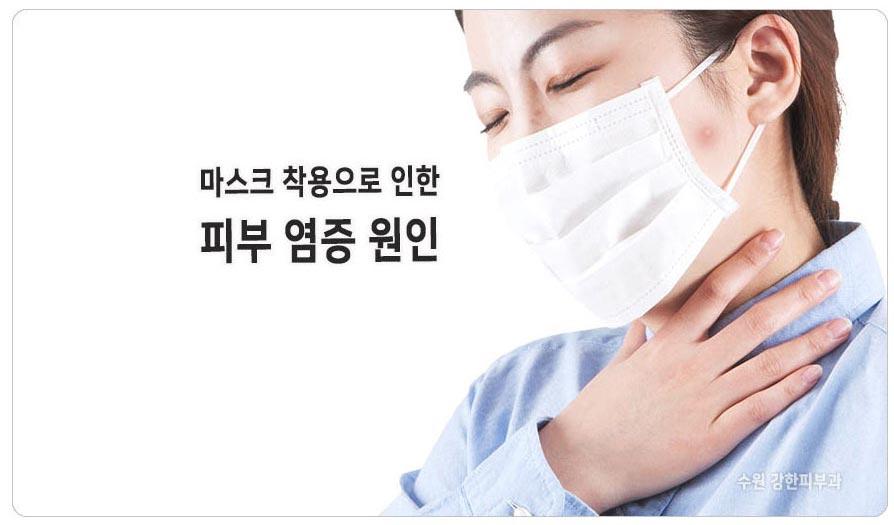 마스크로 인한 피부염증
