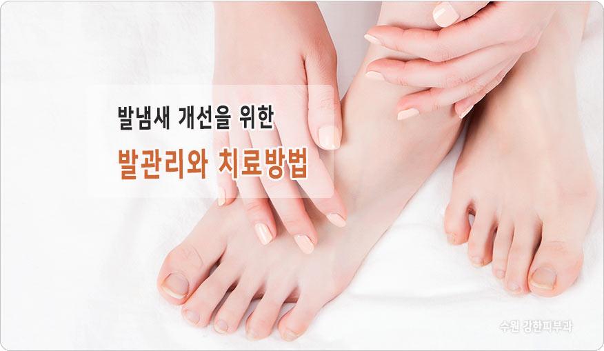 발냄새 관리와 치료