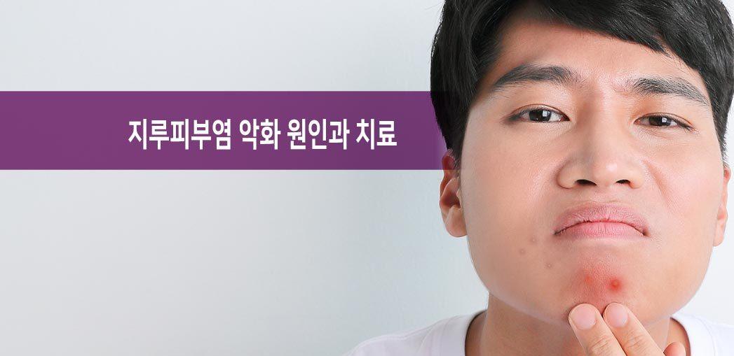 지루피부염 악화 원인