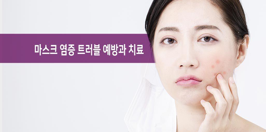 마스크 염증 트러블 치료