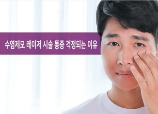 수염제모 레이저 통증 이유