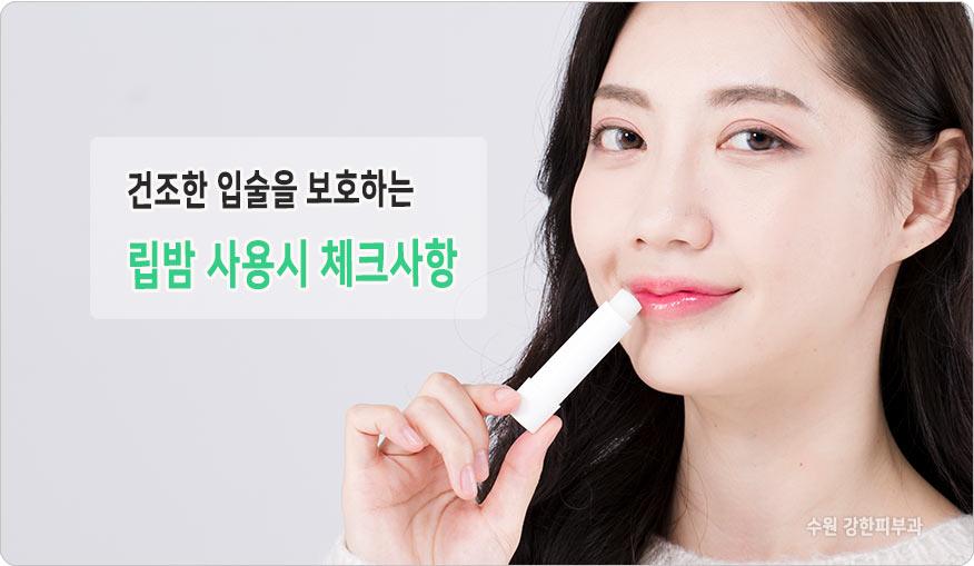 립밤 사용 체크할 점