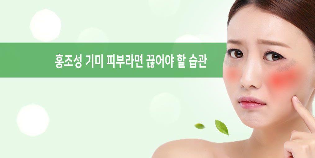 홍조성 기미 피부