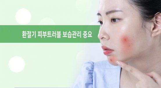 환절기 피부트러블 보습관리