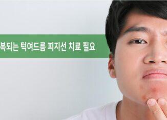 반복되는 턱여드름 특징