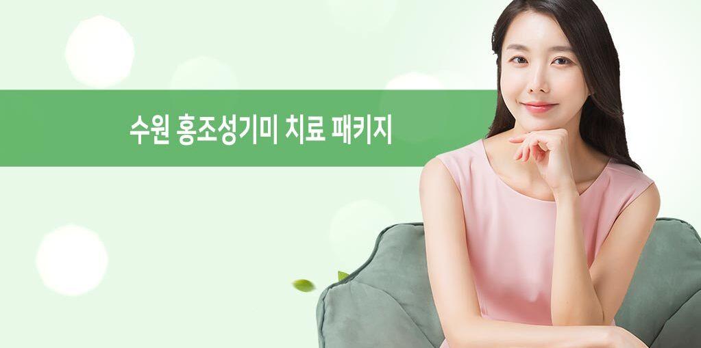 수원 홍조성기미 치료
