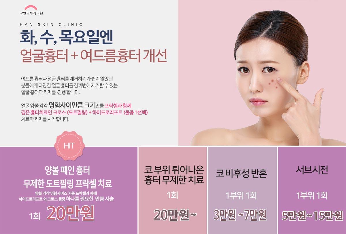 수원 얼굴 흉터 도트필링 치료