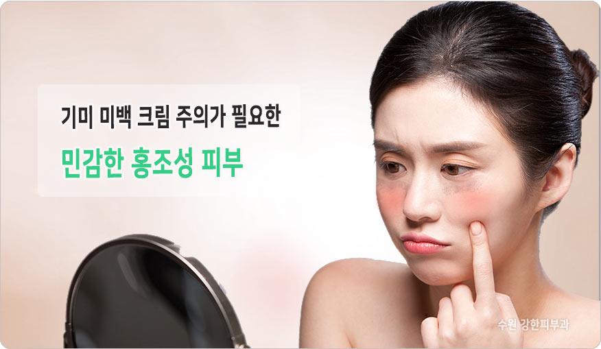홍조성 피부 미백크림 주의
