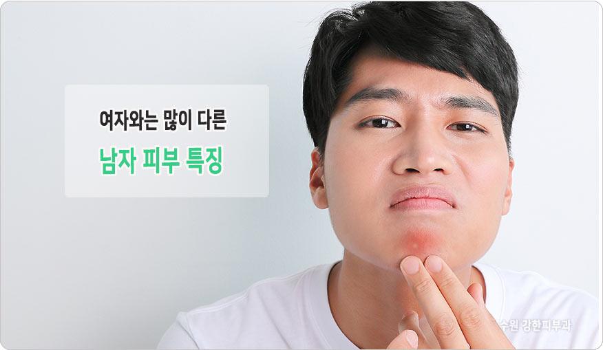 남자피부 특징