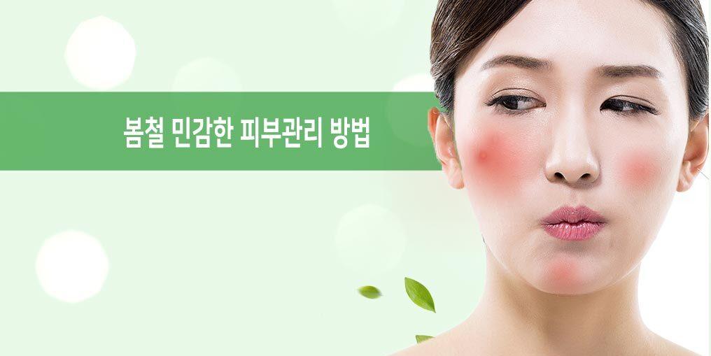 봄철 민감한 피부관리