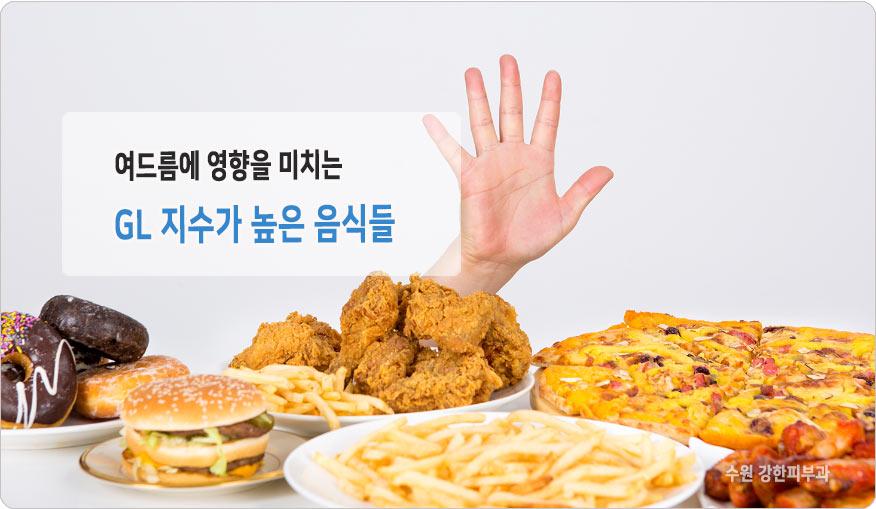 GL지수가 높은 음식