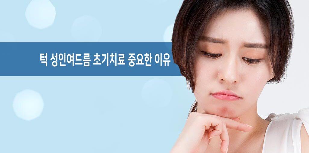 턱 성인여드름 초기치료