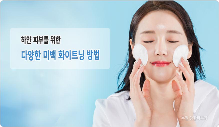 하얀얼굴을 위한 미백치료