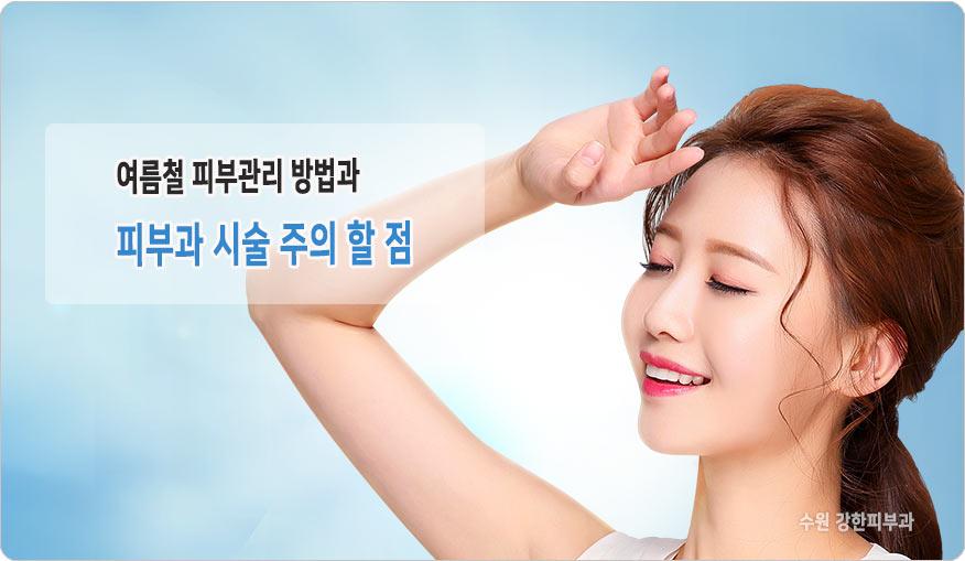 여름철 피부관리 방법