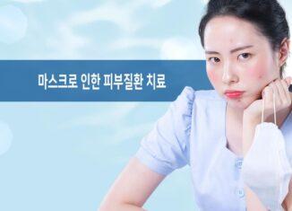 마스크로 인한 피부질환