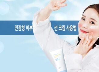민감성 피부 자외선차단제 사용방법