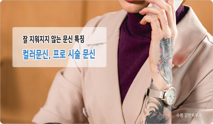 문신제거 특징