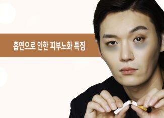 흡연으로 인한 피부노화