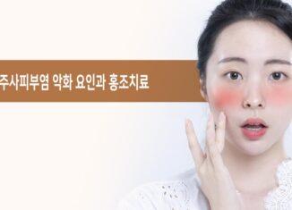 주사피부염 악화 요인